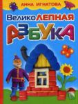 Книга Великолепная азбука