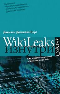 Книга Wikileaks изнутри
