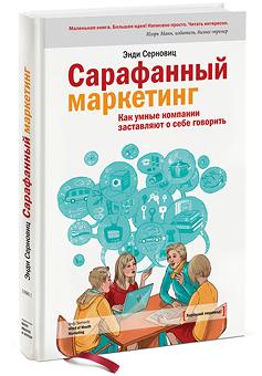 Бизнес книга Сарафанный маркетинг