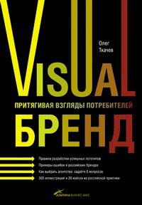 Книга Visual бренд. Притягивая взгляды потребителей