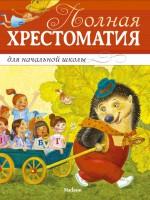 Книга Полная хрестоматия для начальной школы