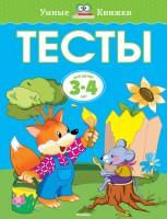 Книга Тесты (3-4 года)