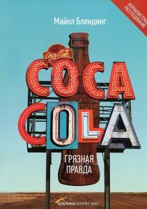 Книга Coca-Cola. Грязная правда