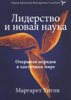 Книга Лидерство и новая наука. Открывая порядок в хаотичном мире
