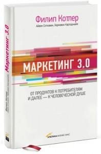 Книга Маркетинг 3.0. От продуктов к потребителям и далее – к человеческой душе