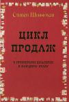 Книга Цикл продаж с примерами диалогов по каждому этапу