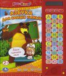 Книга Маша и Медведь. Азбука для самых умных
