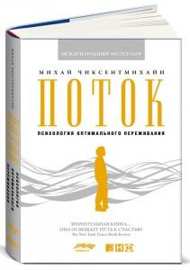 Книга Поток. Психология оптимального переживания