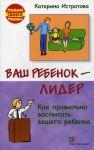 Книга Ваш ребенок-лидер. Как правильно воспитать вашего ребенка