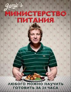 Книга Министерство питания. Любого можно научить готовить за 24 часа