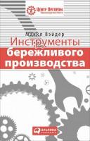 Книга Инструменты бережливого производства. Мини-руководство по внедрению методик бережливого производства