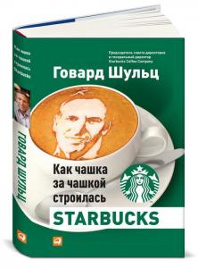 Книга Как чашка за чашкой строилась Starbucks