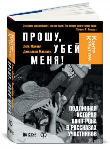 Книга Прошу, убей меня! Подлинная история панк-рока