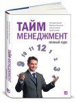 Книга Тайм-менеджмент. Полный курс