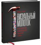Книга Визуальный молоток. Как образы побеждают тысячи слов