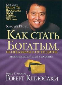 Книга Как стать богатым, не отказываясь от кредитов