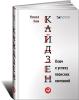 Книга Кайдзен. Ключ к успеху японских компаний