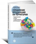 Книга Управление продажами на территории. Теоретические основы и практические рекомендации