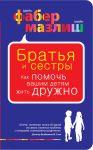 Книга Братья и сестры. Как помочь вашим детям жить дружно