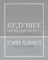 Книга Будущее менеджмента