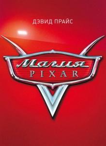 Книга Магия Pixar