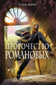 Книга Пророчество Романовых