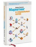 Книга Маркетинг в социальных сетях