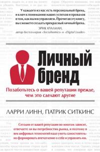 Книга Личный бренд. Позаботьтесь о вашей репутации прежде, чем это сделают другие