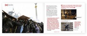 фото страниц 94 Дні. Євромайдан очима ТСН #6