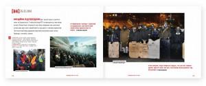 фото страниц 94 Дні. Євромайдан очима ТСН #8