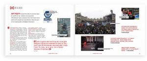 фото страниц 94 Дні. Євромайдан очима ТСН #9