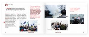 фото страниц 94 Дні. Євромайдан очима ТСН #10