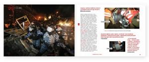 фото страниц 94 Дні. Євромайдан очима ТСН #11