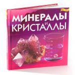 фото Минералы и кристаллы #4