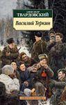 Книга Василий Теркин. Книга про бойца