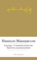 Книга Государь. О военном искусстве. Трактаты и размышления