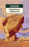 Книга Погребенный с фараонами