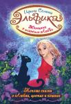 Книга Эльфика. Женщина с планеты любви.  Теплые сказки о любви, цветах и кошках