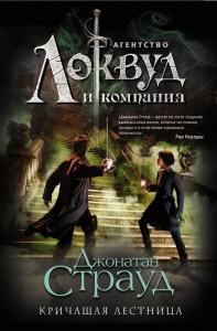 Книга Кричащая лестница