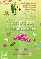 Книга Секреты отношений для девочек. Однажды твой принц придет!
