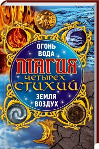Книга Магия четырех стихий. Огонь, вода, земля, воздух