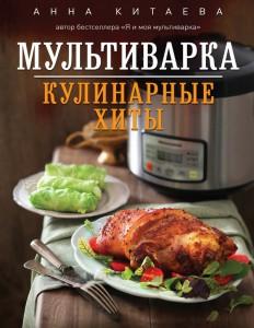 Книга Мультиварка. Кулинарные хиты
