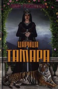 Книга Царица Тамара