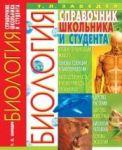 Книга Биология. Справочник школьника и студента