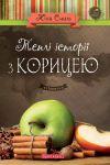 Книга Теплі історії з корицею