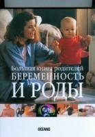 Книга Беременность и роды. Большая книга родителей