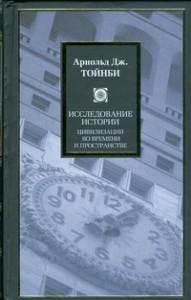 Книга Исследование истории. Цивилизации во времени и пространстве