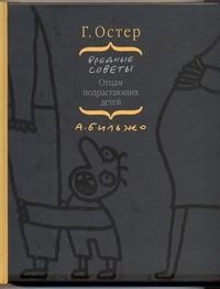 Книга Вредные советы отцам подрастающих детей