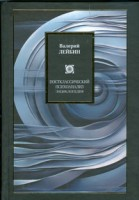 Книга Постклассический психоанализ