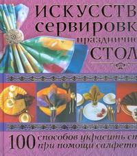 Книга Искусство сервировка праздничного стола